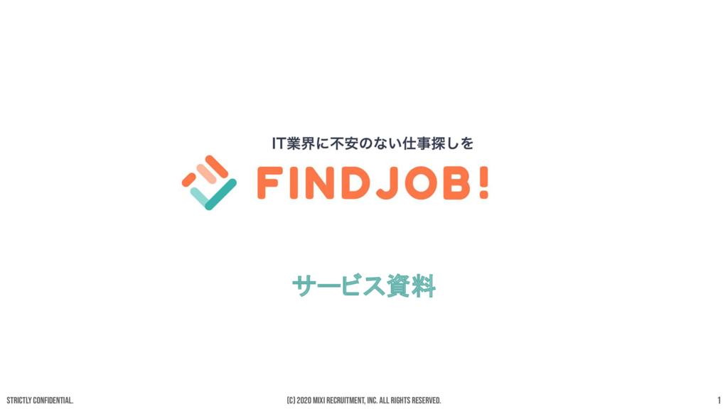 Find Job!の資料