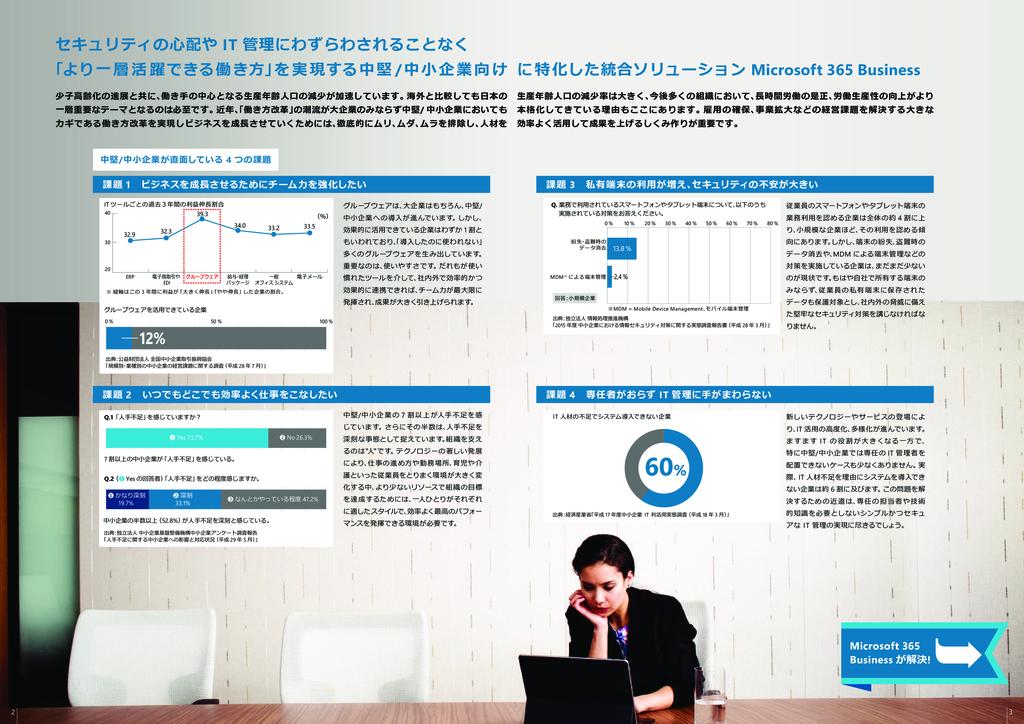 Microsoft 365サービス資料-1