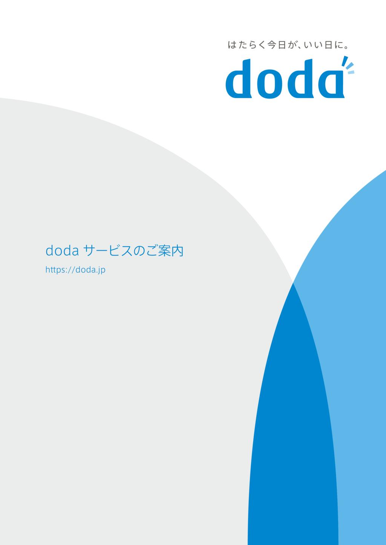 「doda」転職フェアとの同時利用も多い総合転職サイトの資料