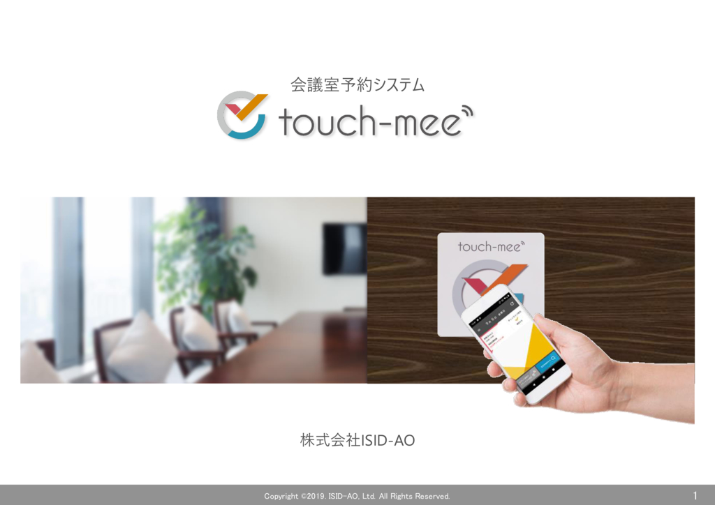touch-meeの資料