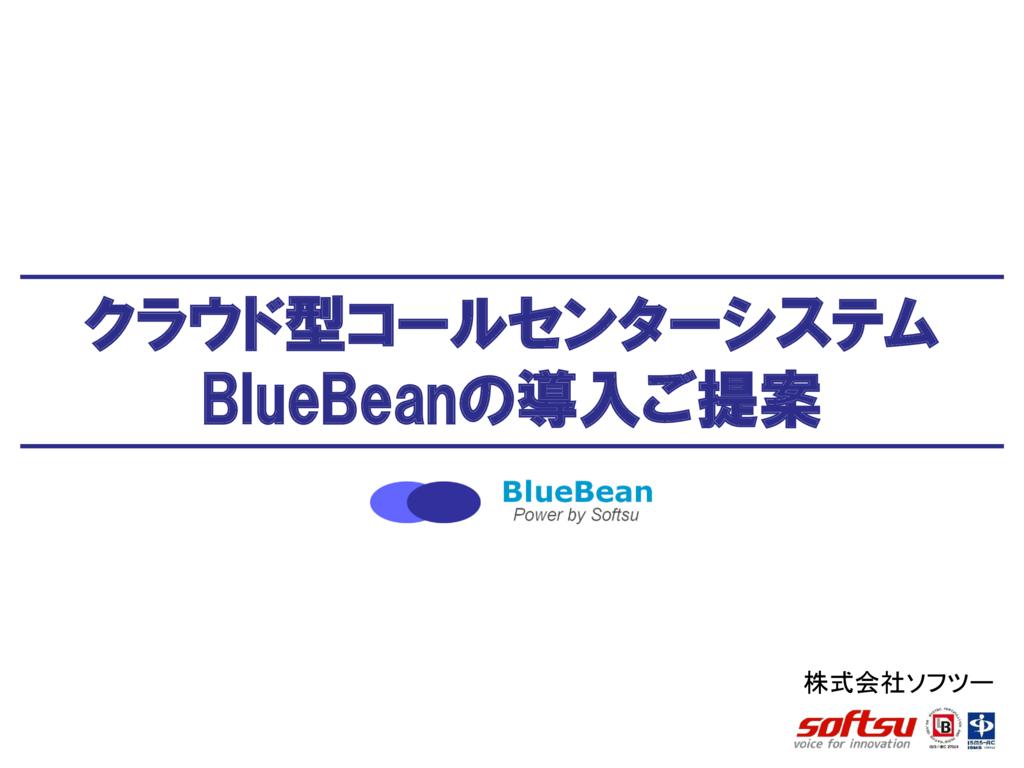 BlueBeanの資料