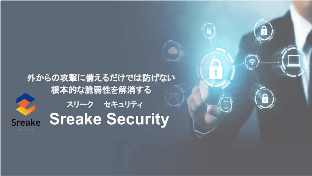 Sreake Security(スリークセキュリティ)の資料