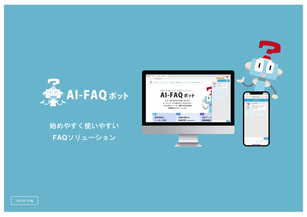 AI-FAQボットの資料