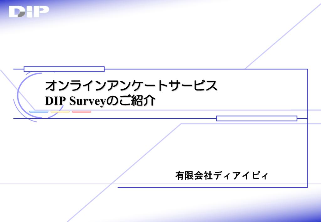 DIP Surveyの資料