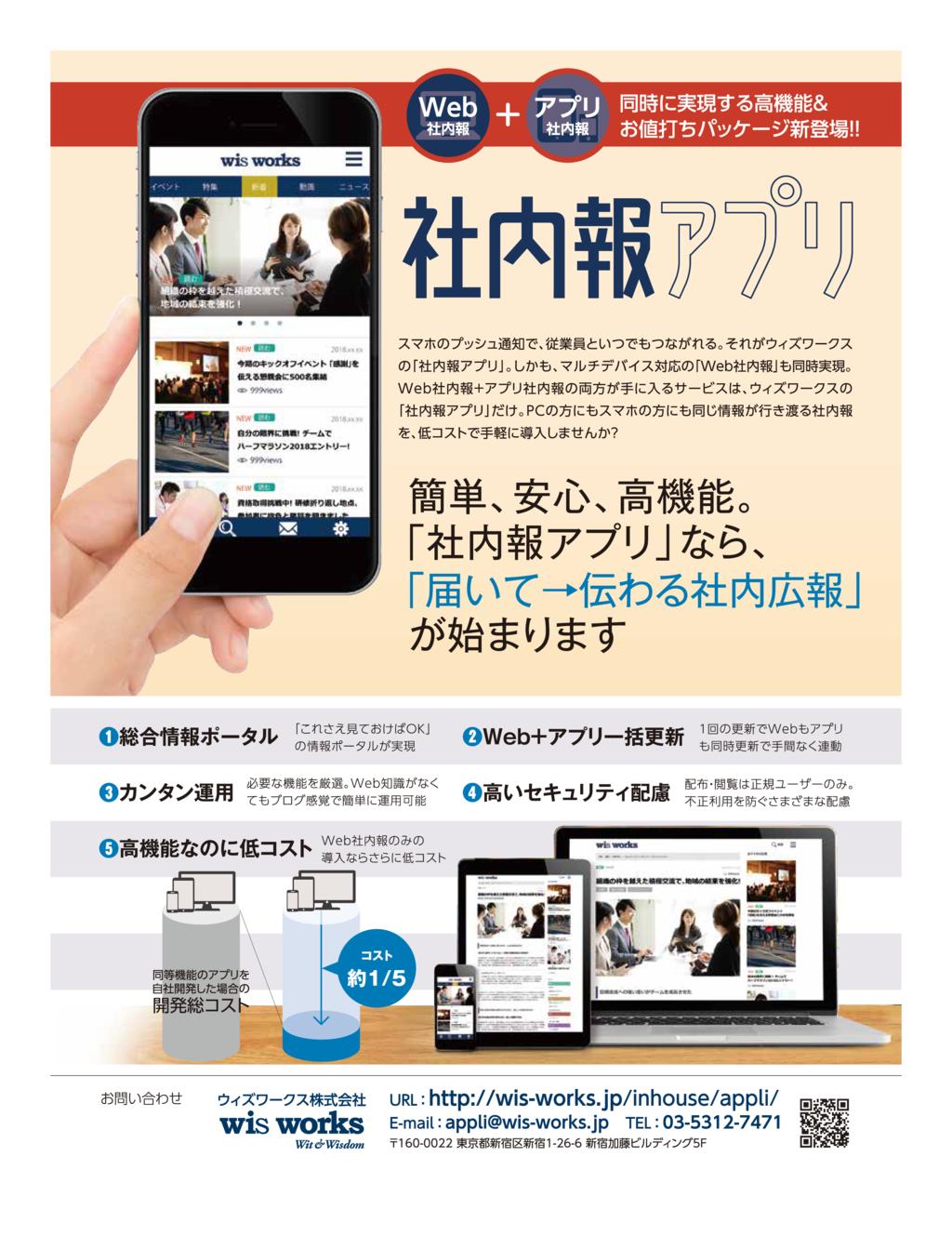 【簡単・安心・高機能】 社内報アプリの資料