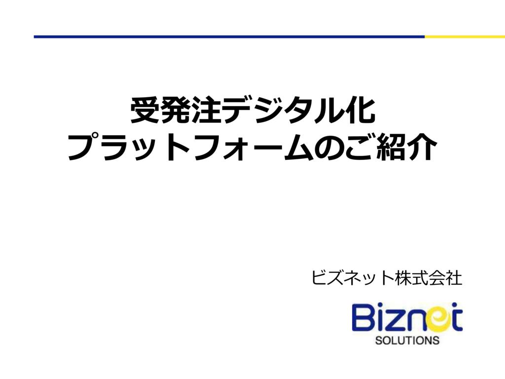 ビズネットの調達・購買デジタル化サービスの資料