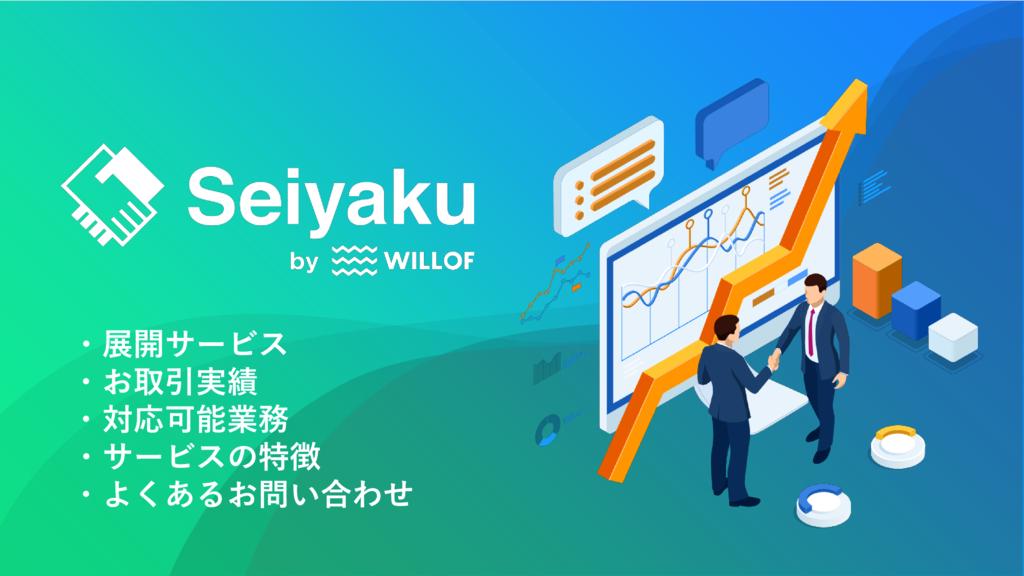 営業支援サービス「Seiyaku」の資料