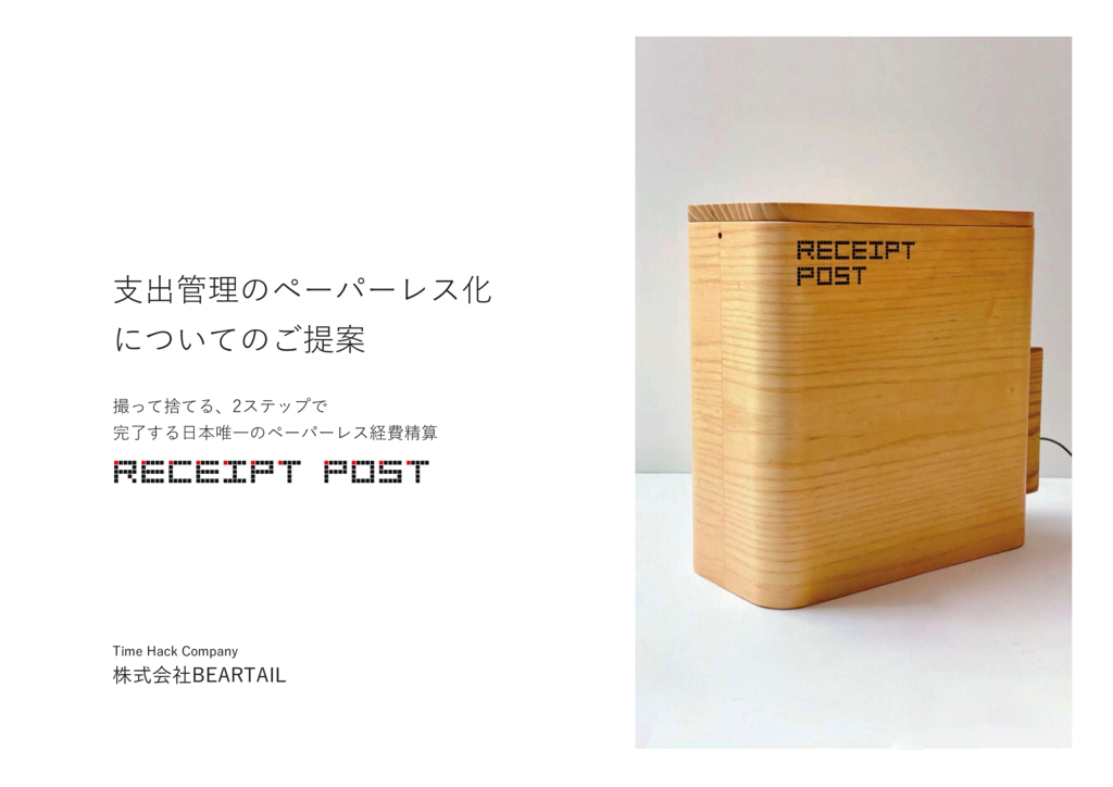 RECEIPT POSTの資料