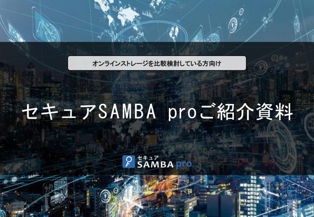 セキュアSAMBA proの資料