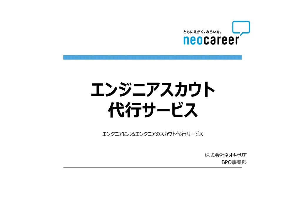 ネオキャリアの採用アウトソーシング:採用支援(新卒・中途・アルバイト)の資料