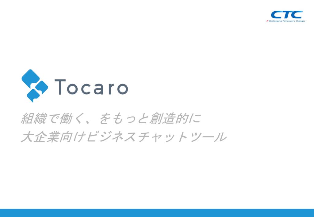 Tocaro(トカロ)の資料