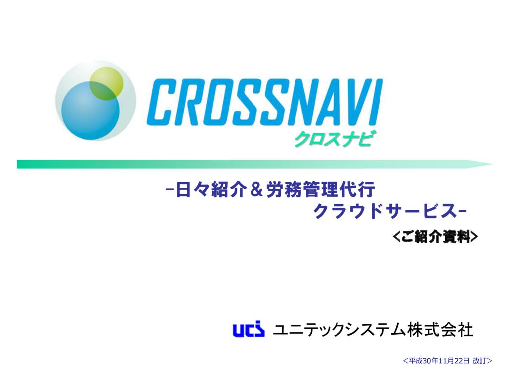 CROSS NAVI(クロスナビ)の資料