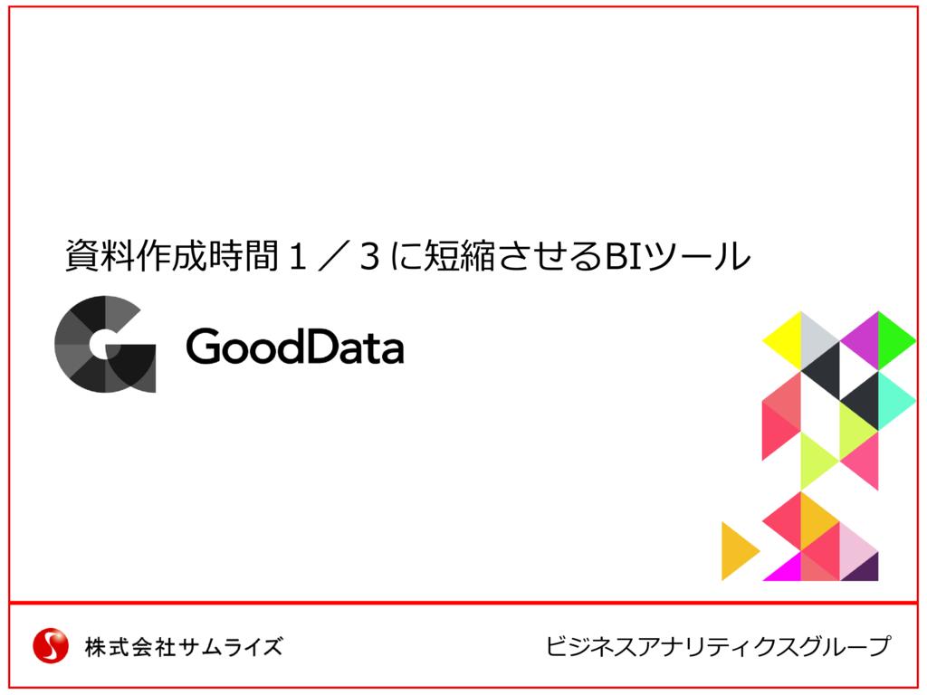 GoodData (グッドデータ)の資料