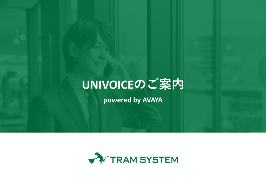 UNIVOICE powered by Avayaの資料