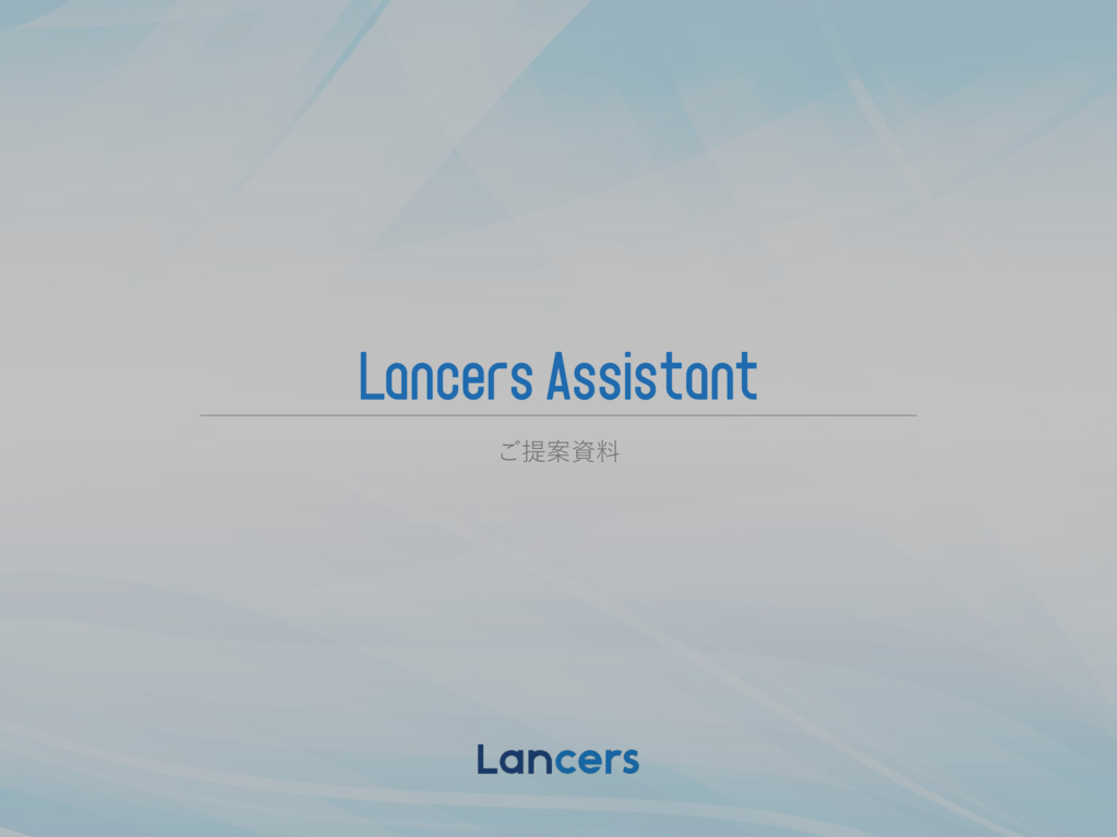 Lancers Assistantの資料