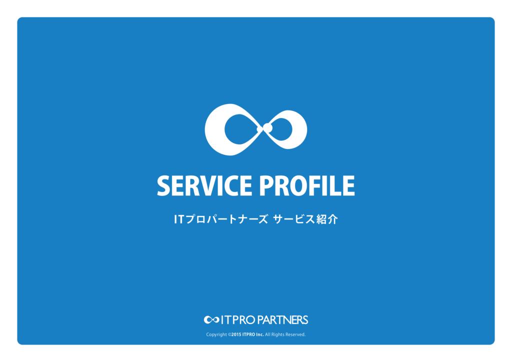 ITプロパートナーズの資料