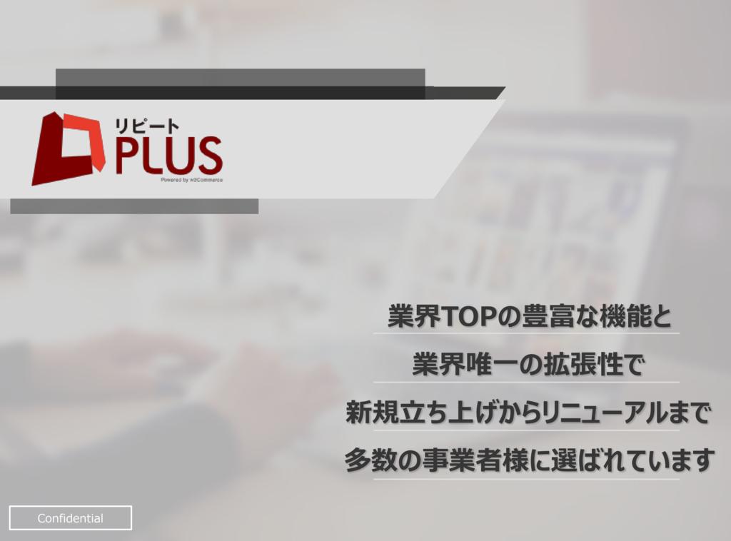 リピートPLUSの資料