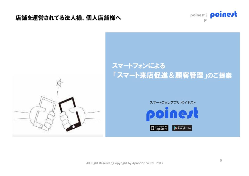 リピーターを増やすアプリ-poinest(ポイネスト)-の資料