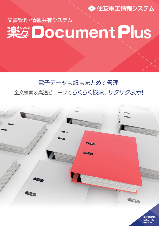 楽々Document Plusの資料