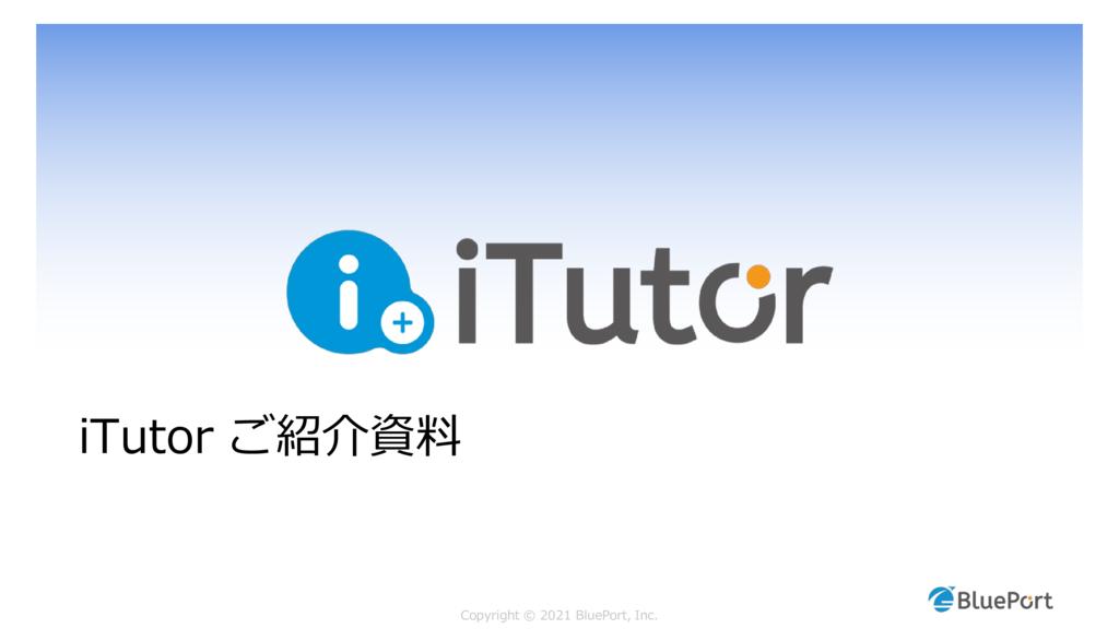 iTutorの資料