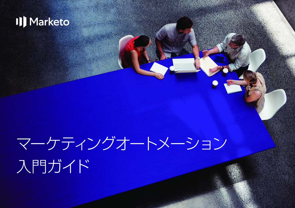 Marketo Engageの資料