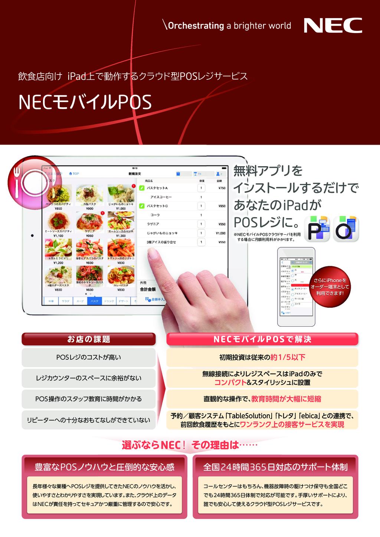 NECモバイルPOSの資料
