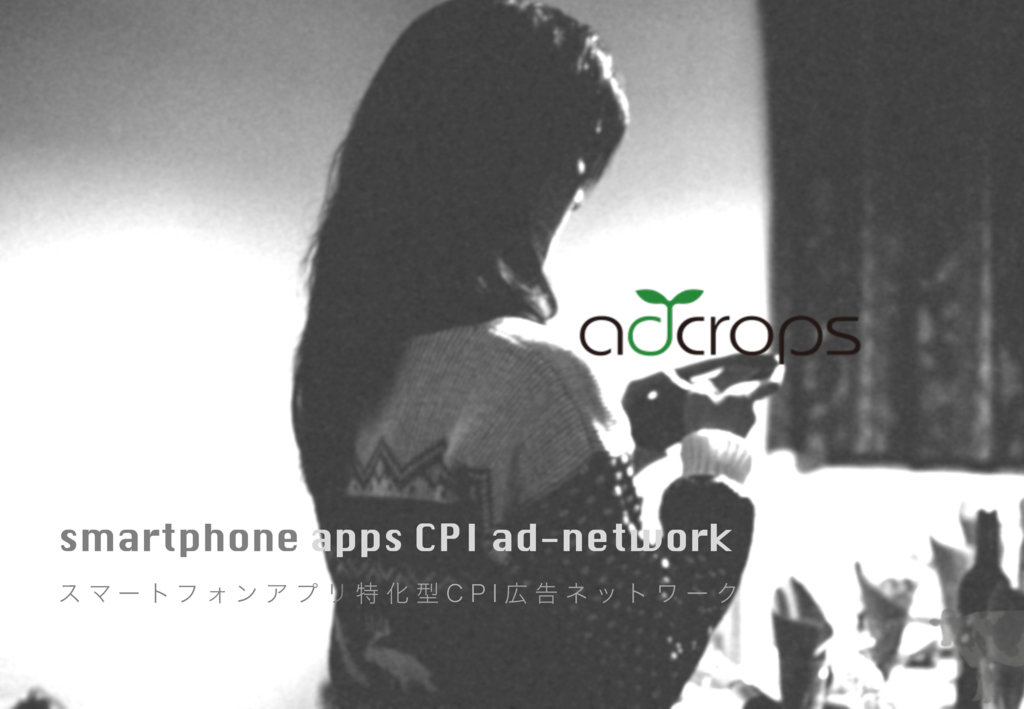 adcrops(アドクロップス) 広告主様向け資料-0