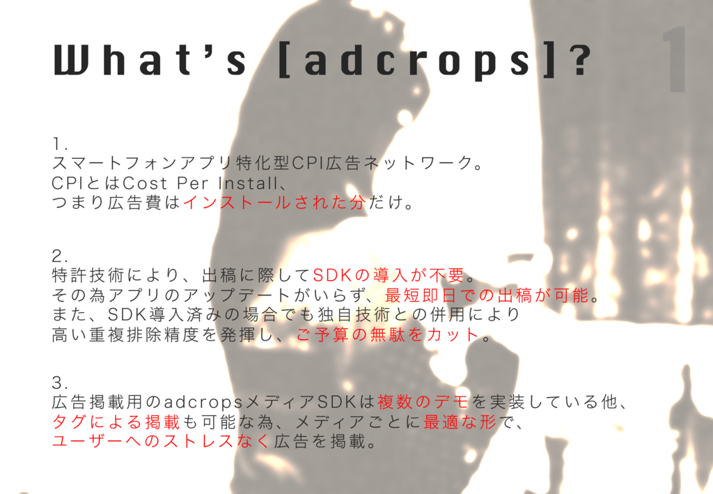adcrops(アドクロップス) 広告主様向け資料-1