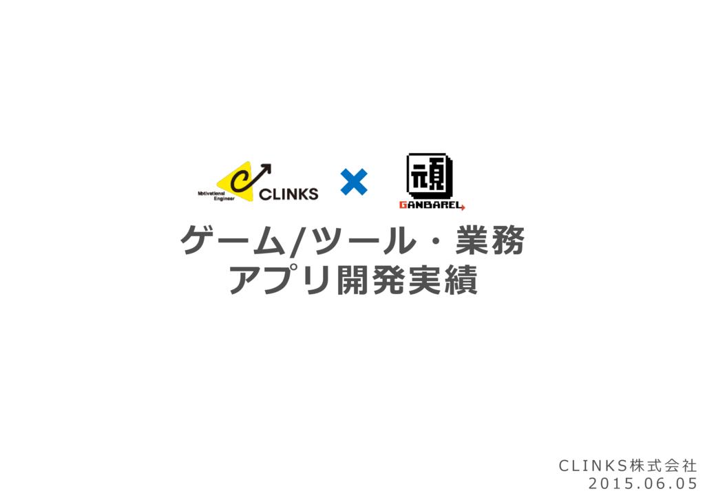 CLINKS(クリンクス)の資料