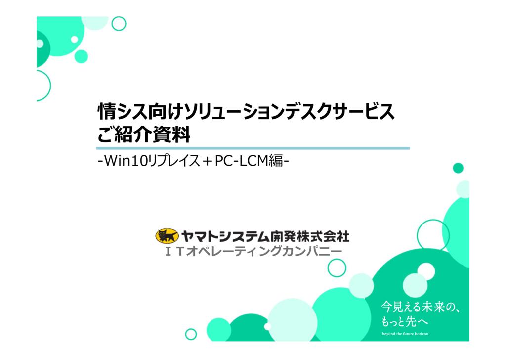 Windows10・パソコン入替に最適!-IT資産運用最適化サービス-の資料