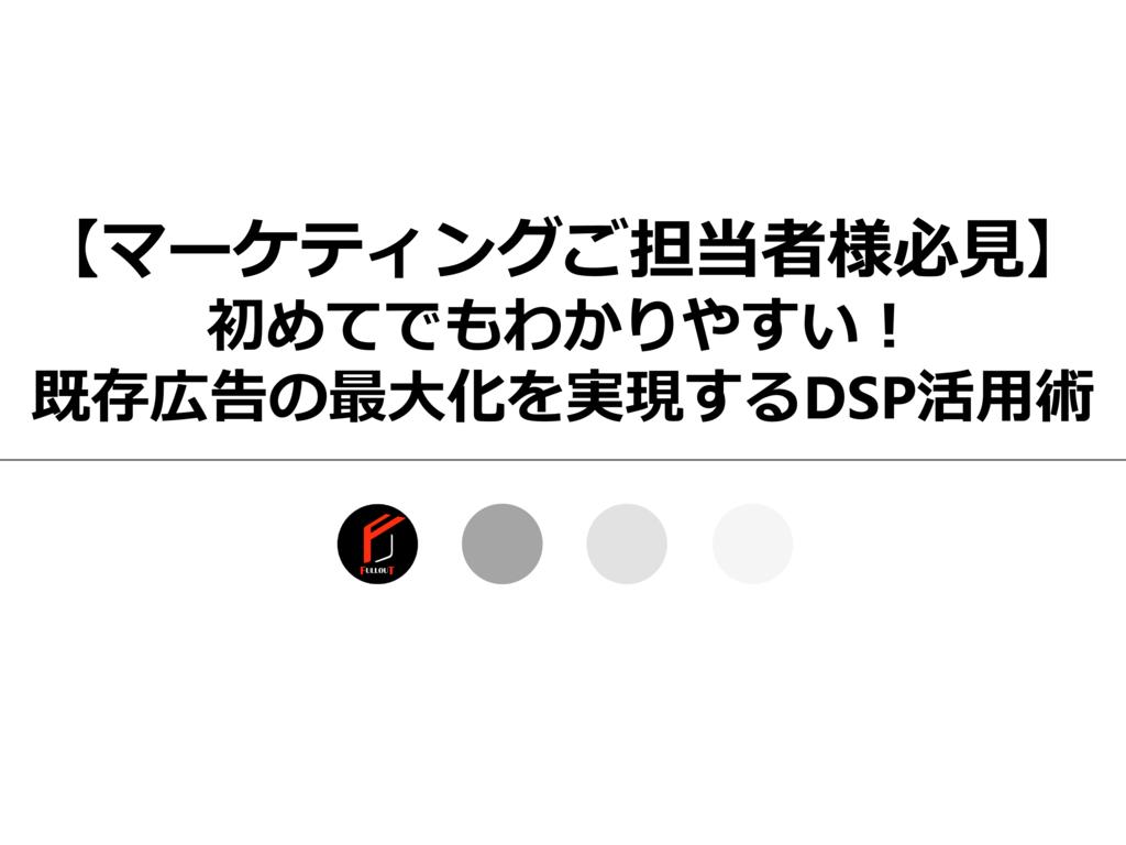【FullouT DSP】既存広告の最大化を実現するDSP活用術の資料
