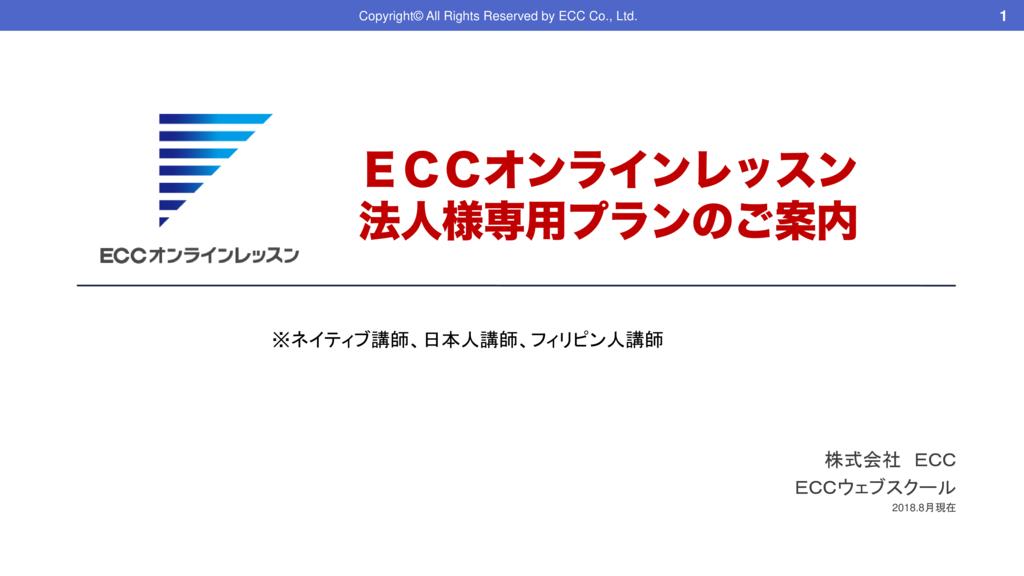 ECCオンラインレッスンの資料