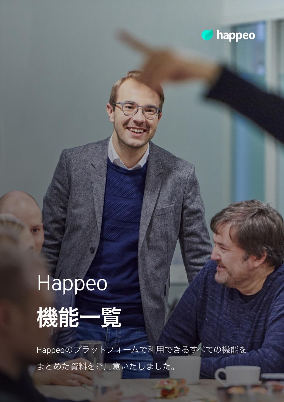 Happeo(ハッピオ)の資料