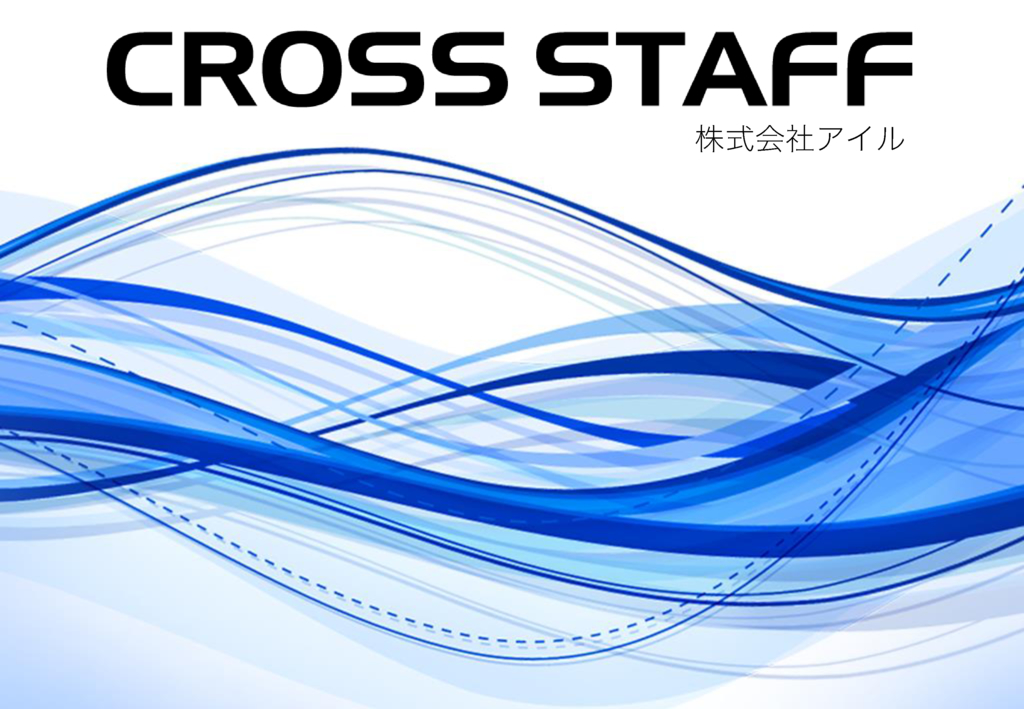 CROSS STAFFの資料