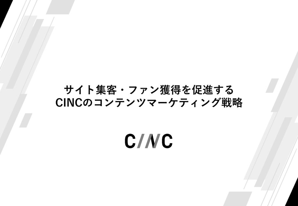 CINCのSEOコンサルティングの資料