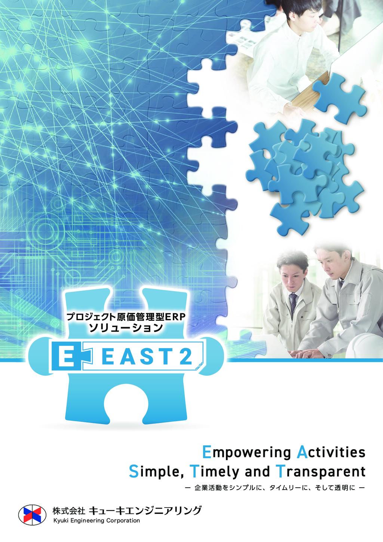 プロジェクト原価管理型ERPソリューション EAST2の資料