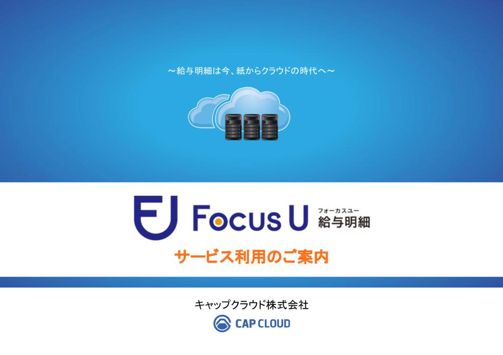 Focus U 給与明細の資料