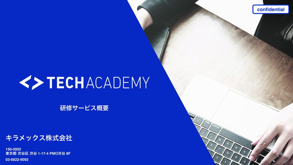 TechAcademyの資料