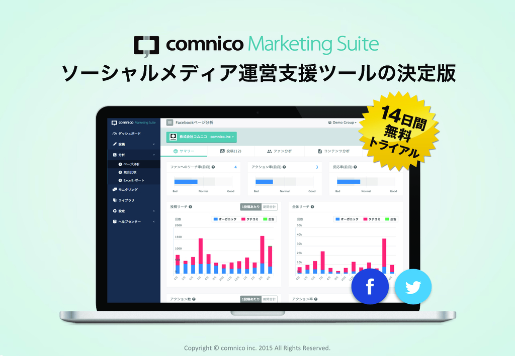 Marketing Suiteの資料
