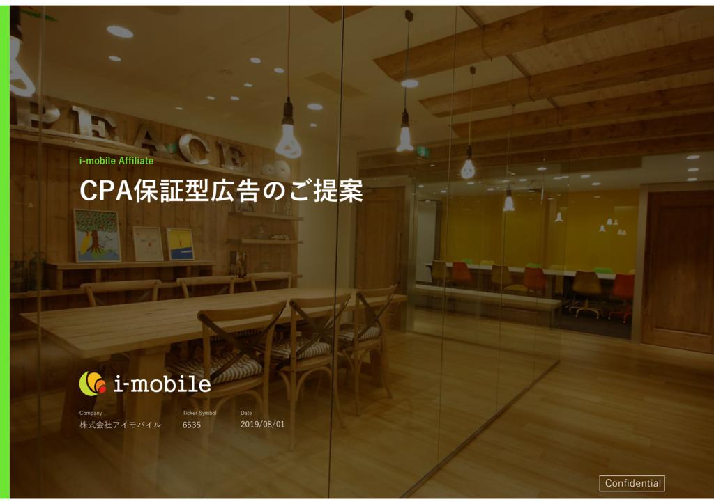 高単価・好条件のアフィリエイトサービス「i-mobile Affiliate」の資料