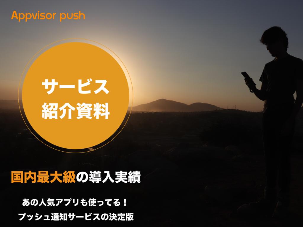 Appvisor Pushの資料