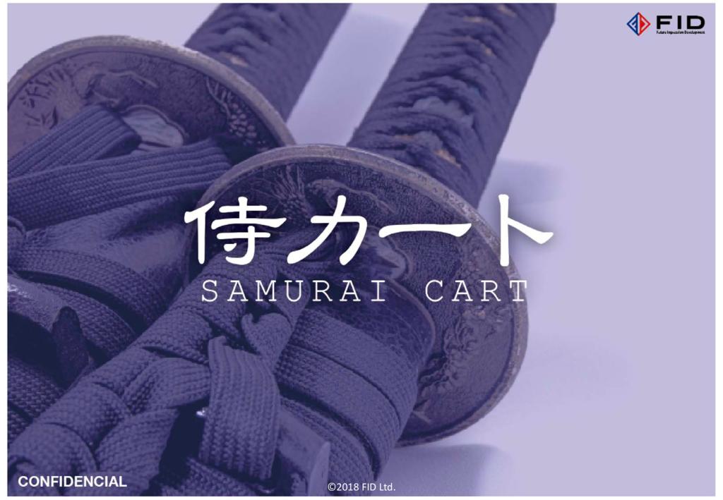 侍カートの資料