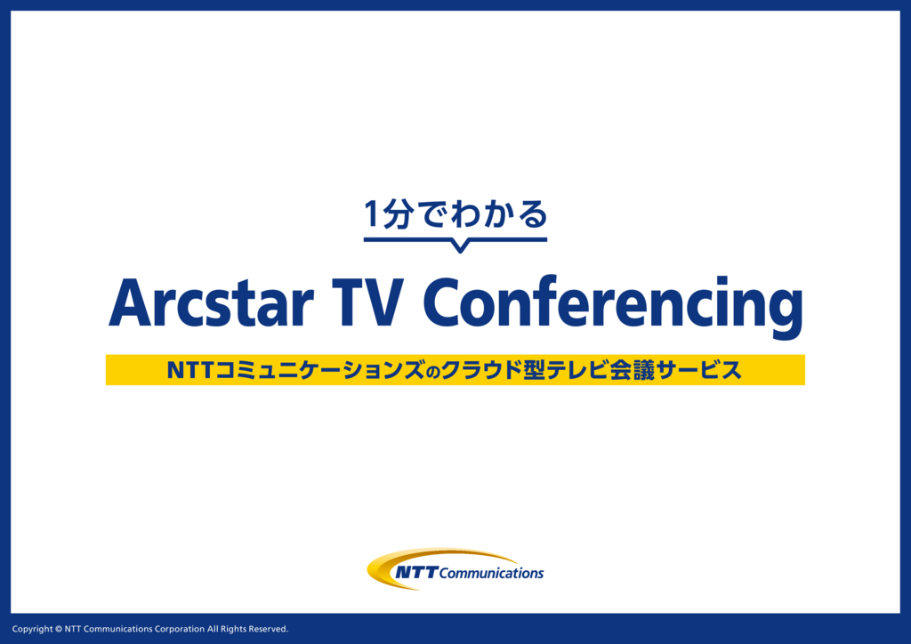 Arcstar TV Conferencingの資料