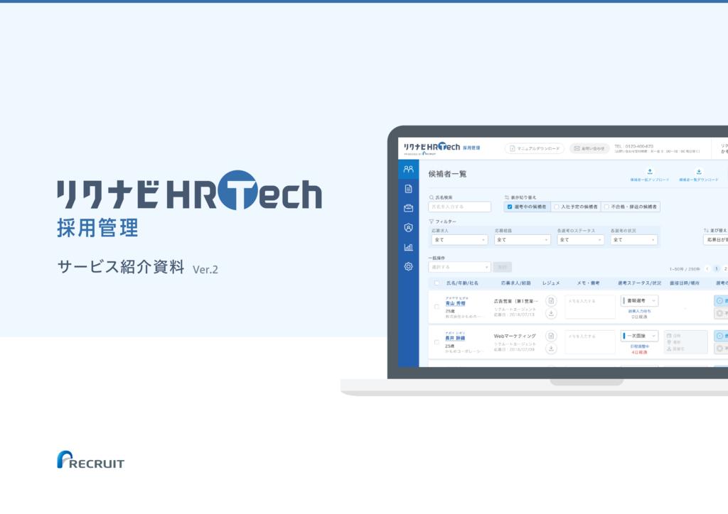 リクナビHRTech採用管理の資料