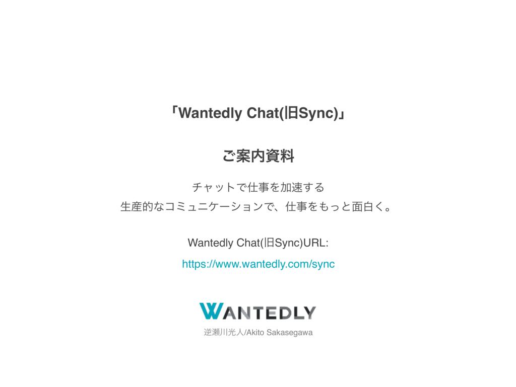 Wantedly Chat(旧Sync)(ウォンテッドリー チャット)の資料