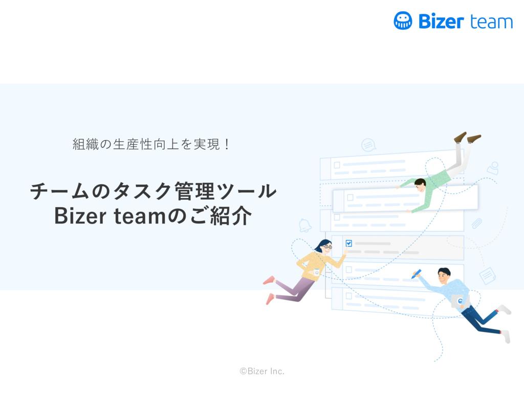 Bizer teamの資料