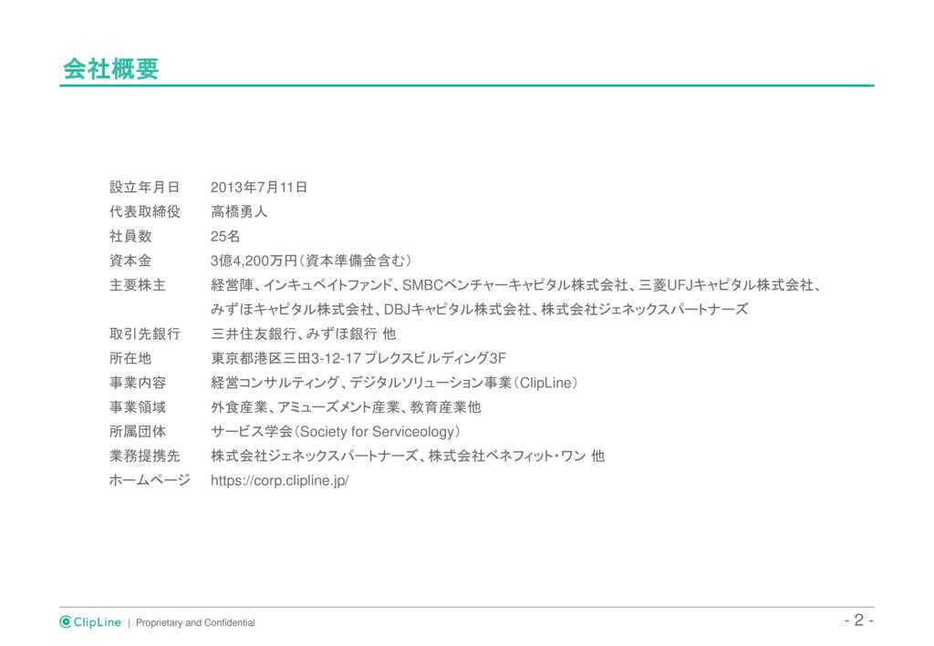 企業紹介資料-1