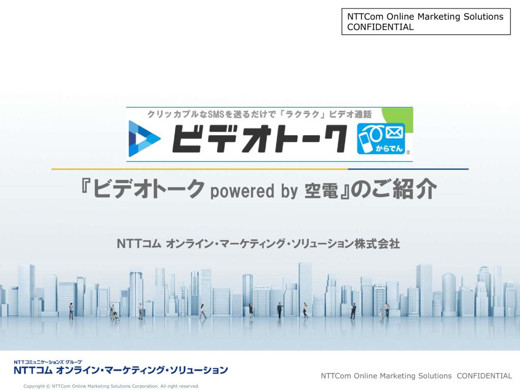 ビデオトーク powered by 空電の資料