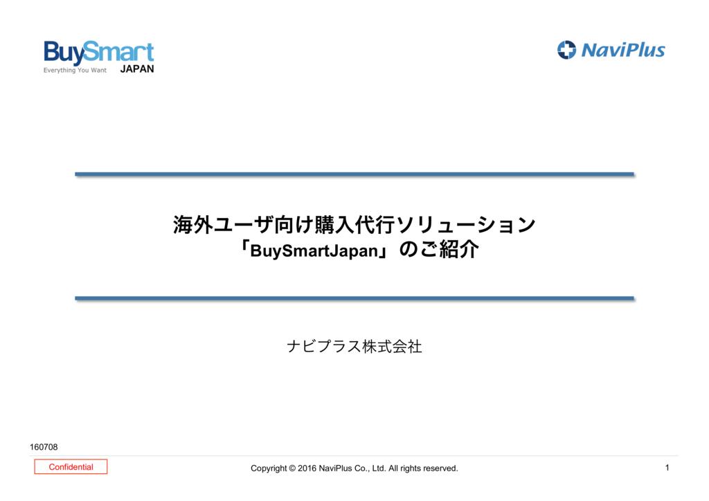 BuySmartJapan(越境EC)の資料