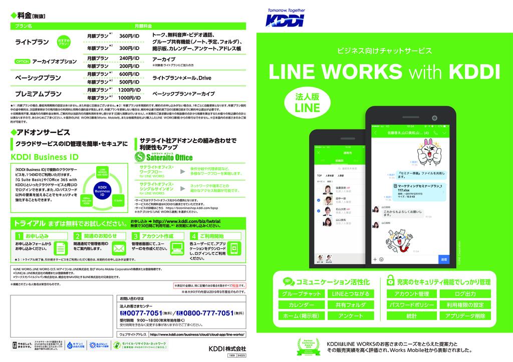 LINE WORKS(ラインワークス)の資料